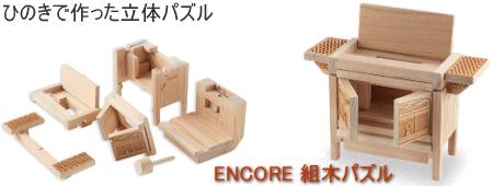 アンコール組木パズル