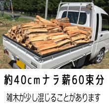 軽トラック薪