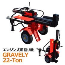 GRAVELY22ton