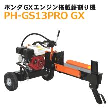 PH-GS13PRO-GX