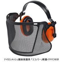 イヤマフ付顔面保護具
