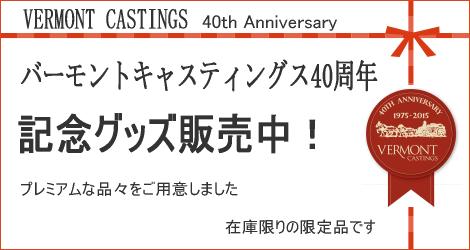 バーモントキャスティングス40周年限定グッズ