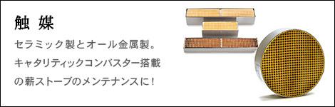 触媒 セラミック製とオール金属製。キャタリティックコンバスター搭載の薪ストーブのメンテナンスに!