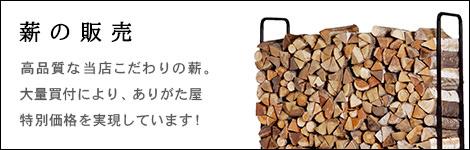 薪の販売 高品質な当店こだわりの薪。大量買付により、ありがた屋特別価格を実現しています!